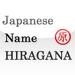 Japanese Name HIRAGANA